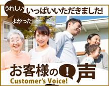 神戸市、三田市、三木市、明石市やその周辺のエリア、その他地域のお客様の声