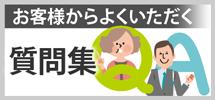 神戸市、三田市、三木市、明石市やその周辺のエリア、その他地域のお客様からよくいただく質問集