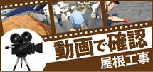 神戸市、三田市、三木市、明石市やその周辺のエリア、その他地域の屋根工事を動画で確認
