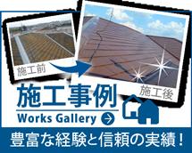 神戸市、三田市、三木市、明石市やその周辺のエリア、その他地域の施工事例