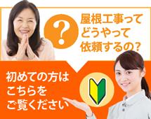神戸市、三田市、三木市、明石市やその周辺にお住まいの方で屋根工事がはじめての方へ