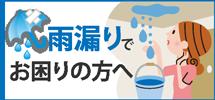 神戸市、三田市、三木市、明石市やその周辺エリアで雨漏りでお困りの方へ