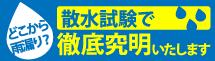神戸市、三田市、三木市、明石市やその周辺エリアの雨漏り対策、散水試験もお任せください