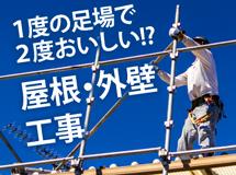 街の屋根やさん神戸店では足場の有効活用をお勧めします
