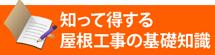 知って得する街の屋根やさん神戸店の基礎知識