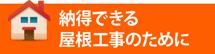 神戸市、三田市、三木市、明石市やその周辺エリアで納得できる屋根工事のために