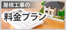 神戸市、三田市、三木市、明石市やその周辺エリアへ、神戸店の料金プランです