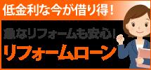 神戸市、三田市、三木市、明石市やその周辺エリアへ、神戸店のリフォームローンです