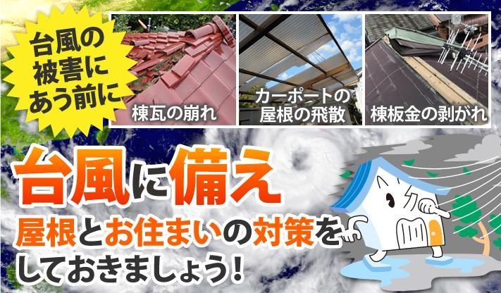台風に備え屋根とお住まいの対策をしておきましょう!