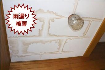 外壁と屋根の隙間からの浸水で生じた屋内における雨漏り被害