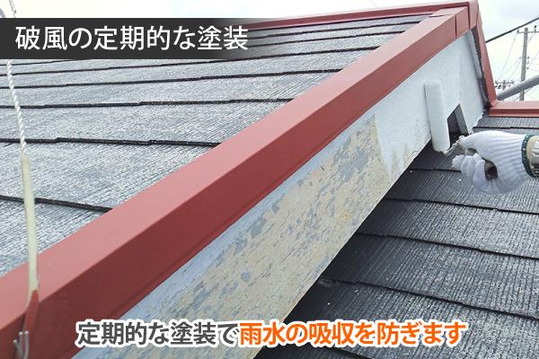 破風は定期的な塗装で雨水の吸収を防ぎます