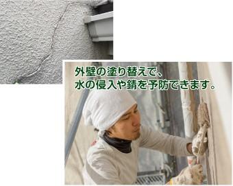 外壁の塗り替えで水の侵入や錆を予防できます