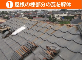 屋根の棟部分の瓦を解体