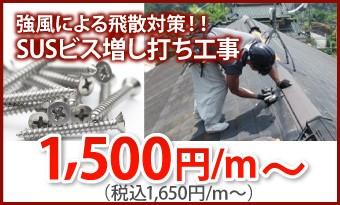 棟板金へのSUSビス増し打ち、1650円/m~