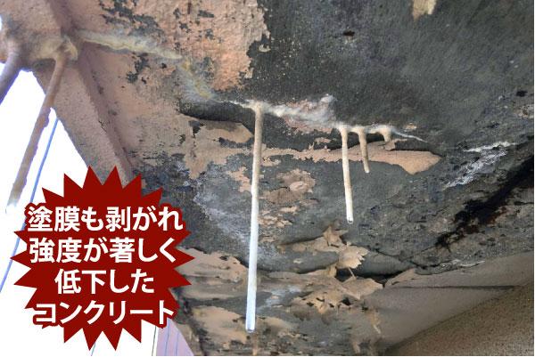 塗膜も剥がれ強度が著しく低下したコンクリート