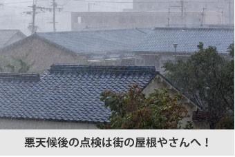 悪天候後は街の屋根屋さんに点検をお任せください