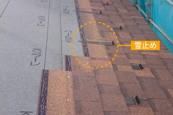 アスファルトシングルの屋根に雪止めを付ける場合は先に設置しましょう