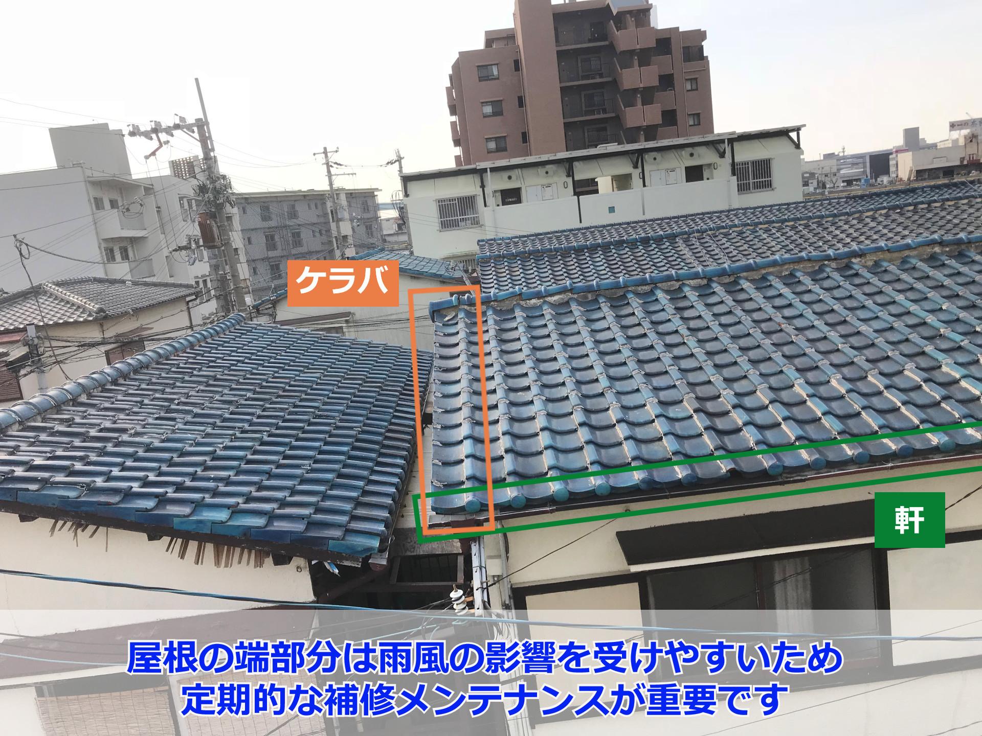神戸市東灘区 瓦屋根修理!ケラバ瓦の差し替えをおこないました
