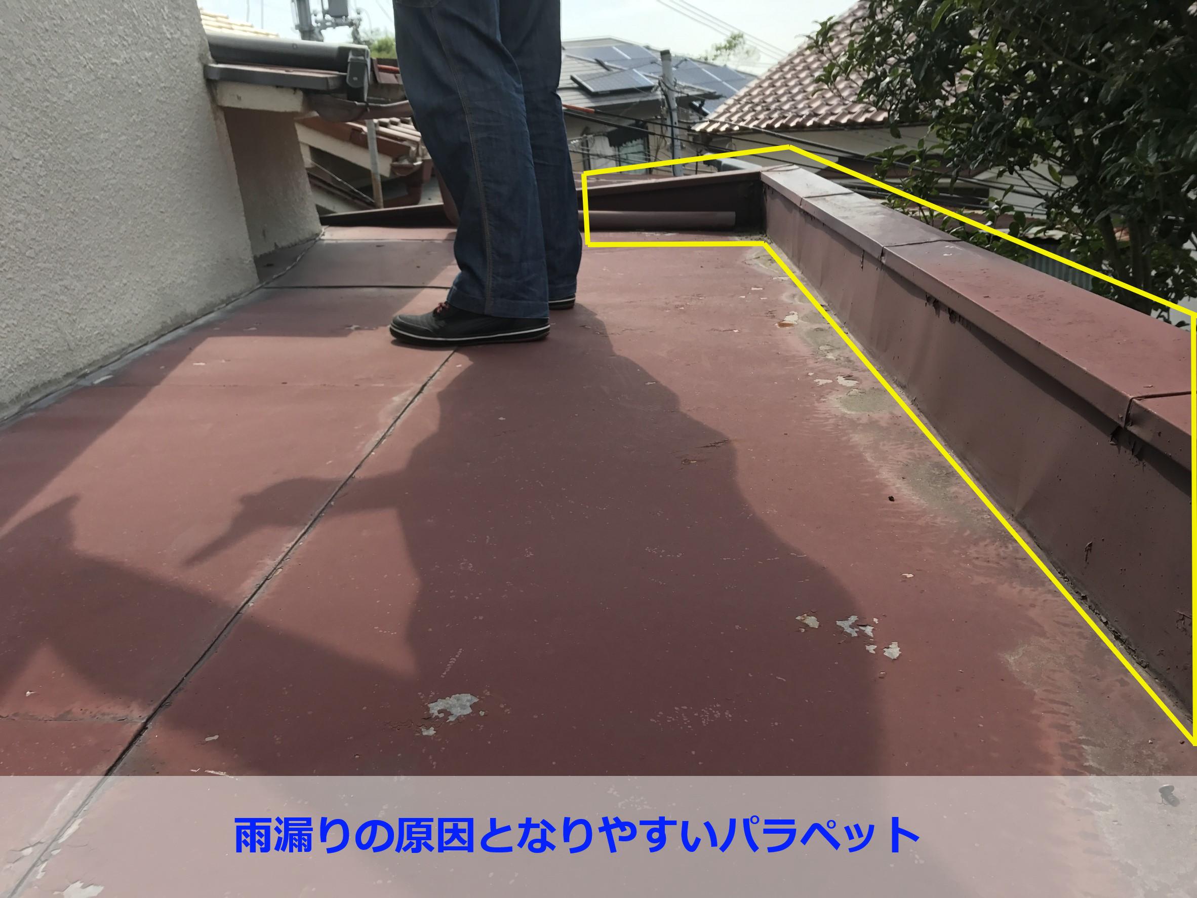 雨漏りの原因となりやすいパラペット