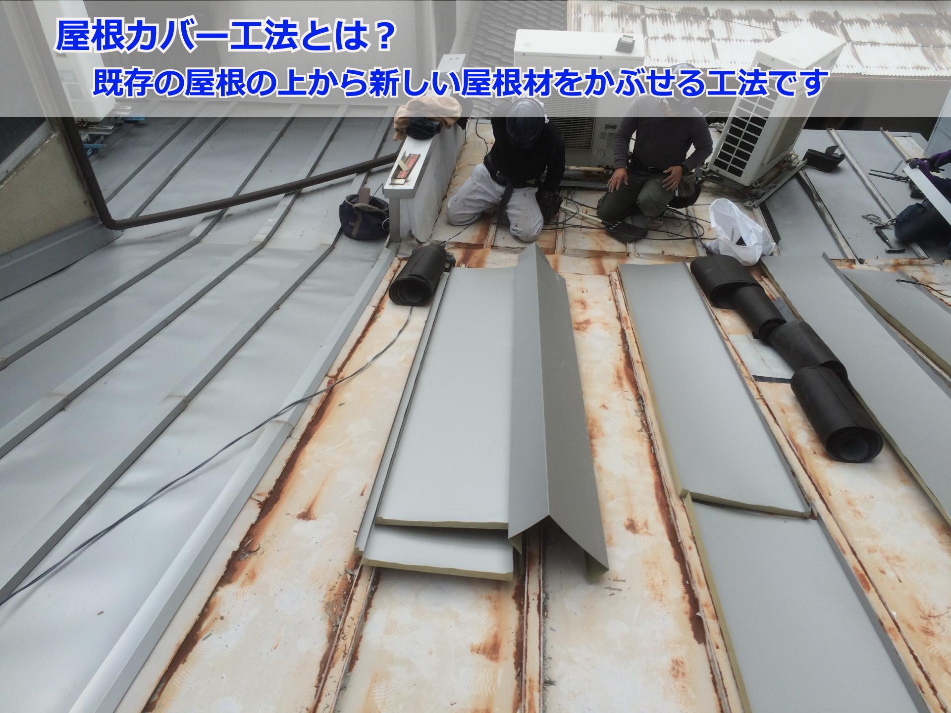 神戸市灘区で雨漏り修理!屋根カバー工法で雨漏りを解決しました