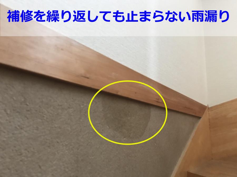 神戸市西区 漆喰が原因の雨漏り!間違った漆喰メンテナンスとは