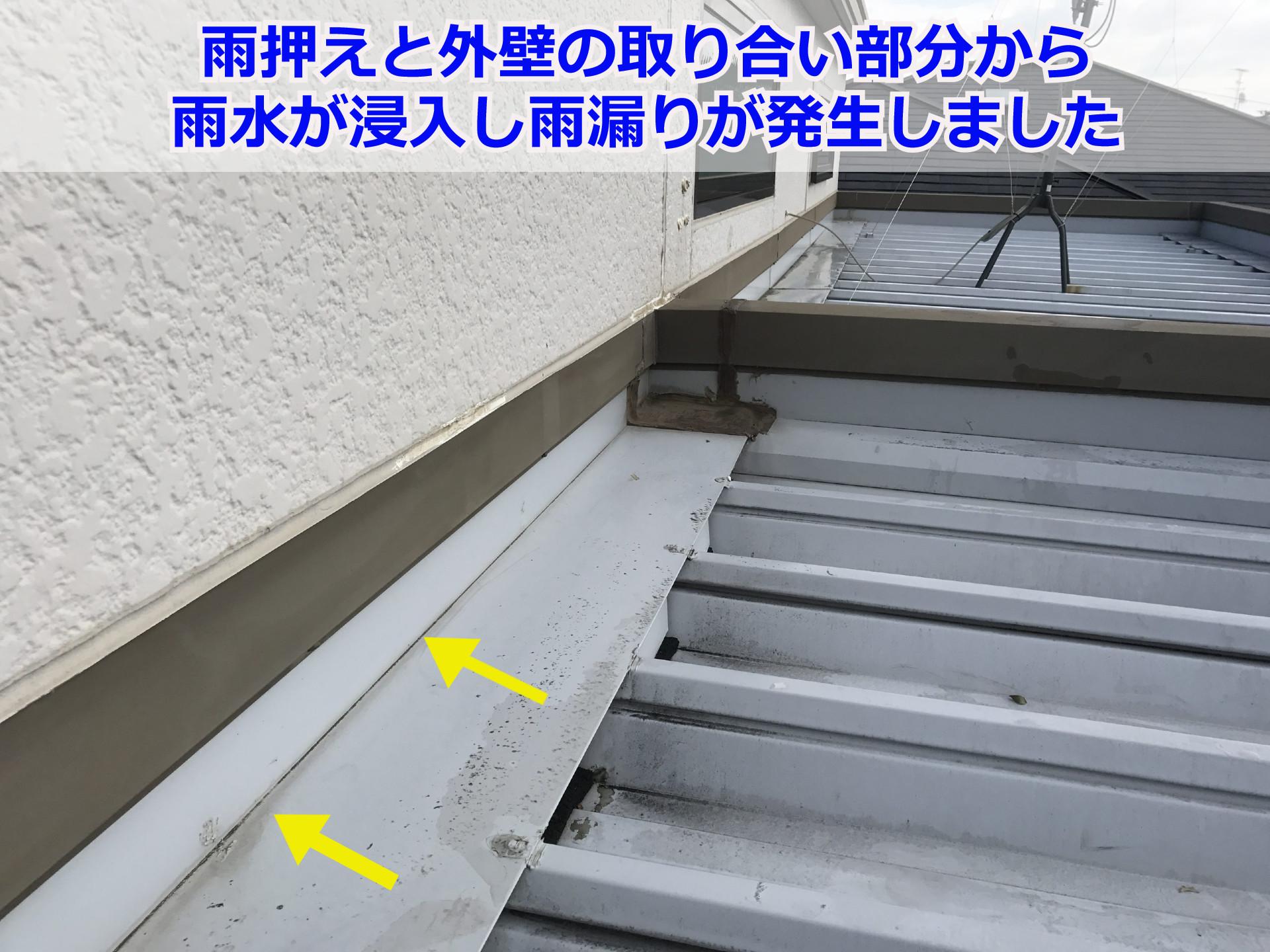 雨水の浸入箇所