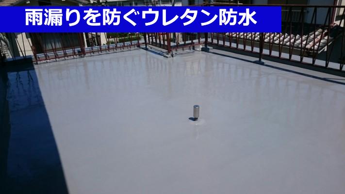 雨漏りを防ぐウレタン防水