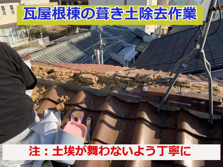 瓦屋根棟の葺き土除去作業