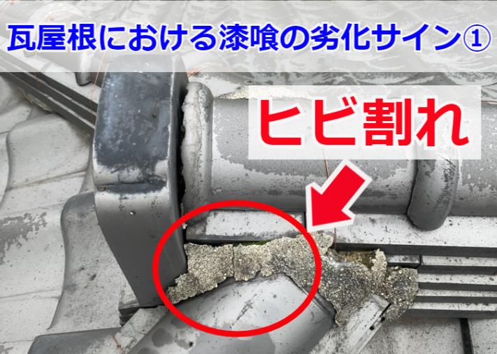 瓦屋根の劣化サイン・ヒビ割れ