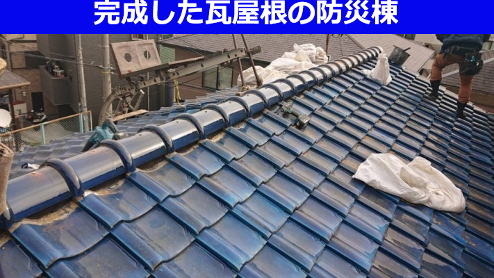 完成した瓦屋根の防災棟