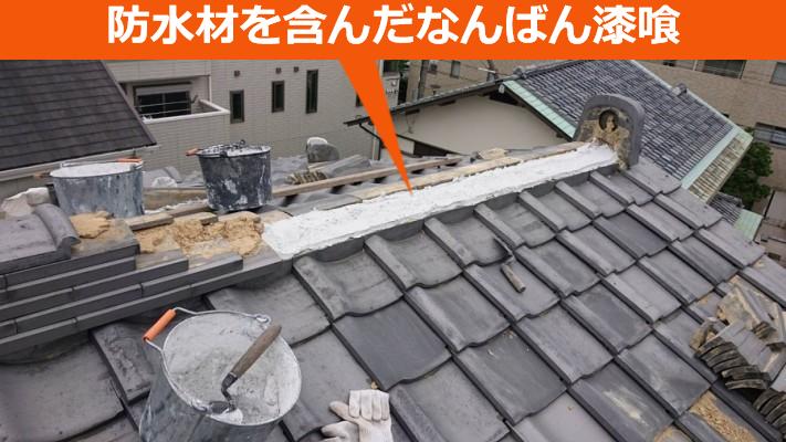 棟に施工するなんばん漆喰