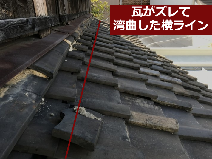瓦屋根修理前の瓦がズレて湾曲した横ライン