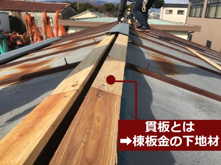 貫板の施工
