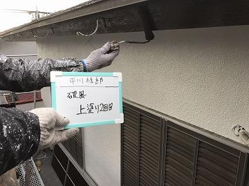 外壁塗装 破風 上塗り
