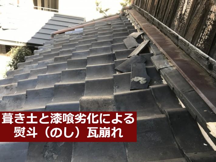 瓦屋根修理前の葺き土と漆喰劣化によるのし瓦崩れ