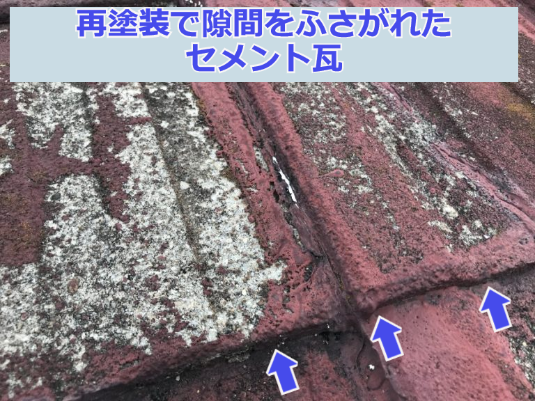 再塗装で隙間をふさがれたセメント瓦
