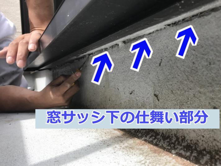 窓サッシ下の仕舞い部分