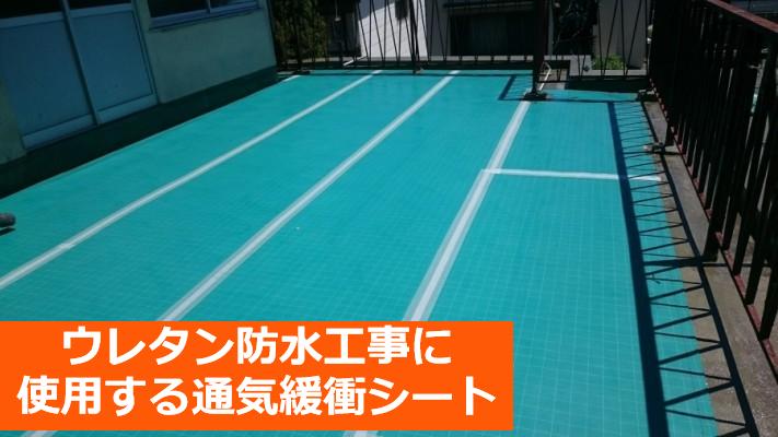 ウレタン防水に使用する通気緩衝シート