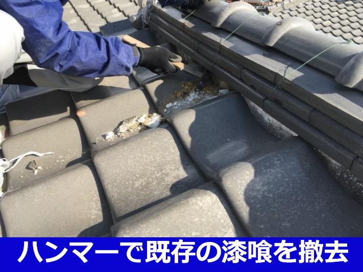 漆喰詰め直し工事で瓦屋根の漆喰撤去作業