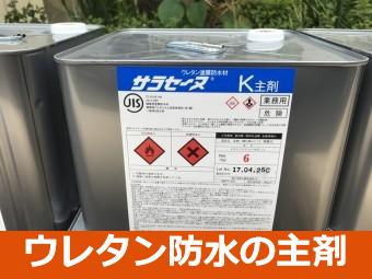ウレタン防水の主剤