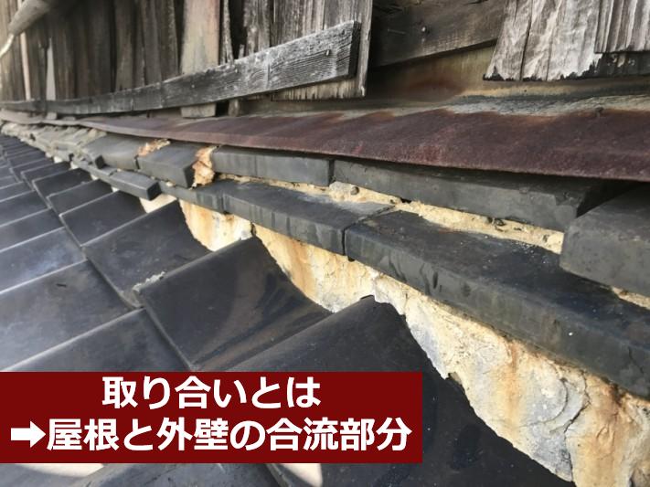 瓦屋根修理で発見した取り合い部分