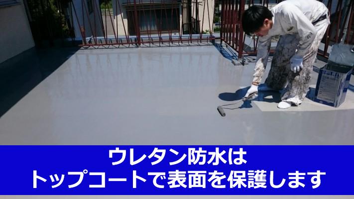 ウレタン防水はトップコートで表面を保護します