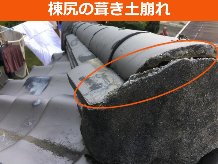 瓦屋根棟尻の葺き土崩れ