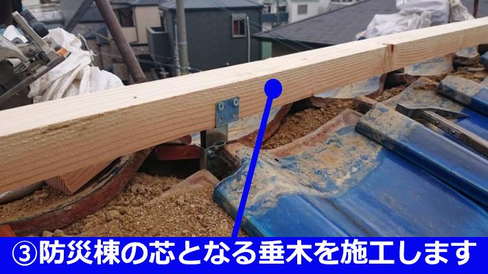垂木の施工作業