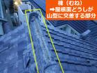 瓦屋根の棟