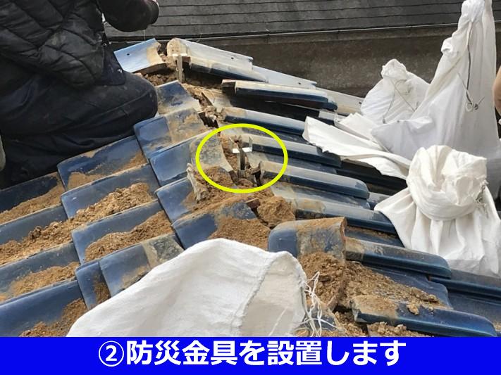 瓦屋根の防災金具設置作業
