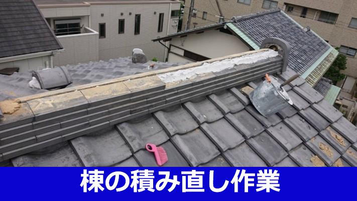 棟の積み直し作業