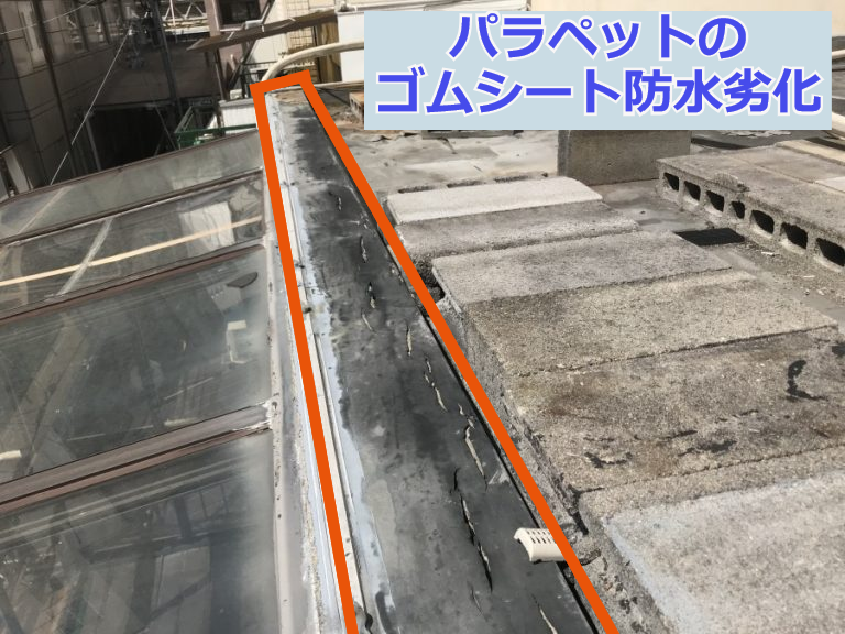 ラペットのゴムシート防水劣化