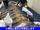 棟瓦と葺き土の撤去作業