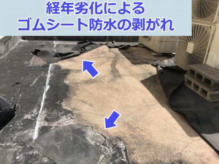 経年劣化によるゴムシート防水の剥がれ